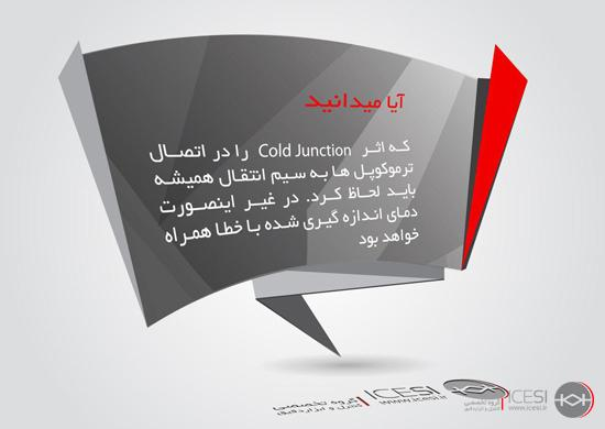 اثر Cold Junction